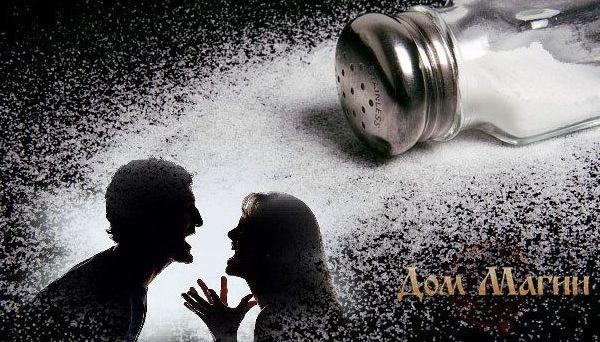 Заговор-рассорка на соль поможет разлучить как любовников так и друзей
