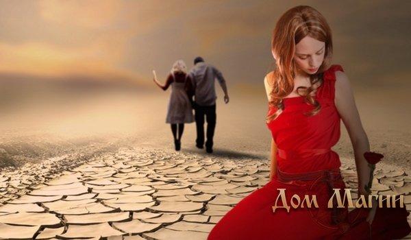 Обряд - заговор против любовницы