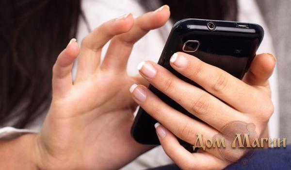 Заговор с вещью или мобильным номером