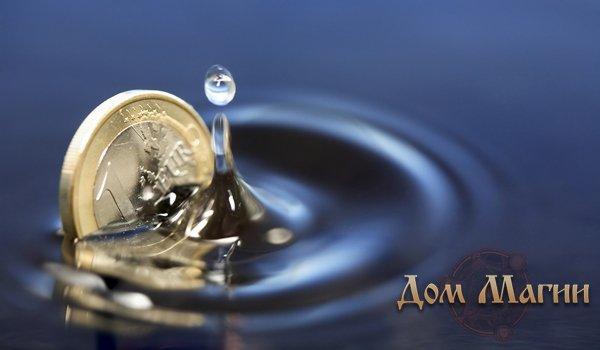 Заговор воды на деньги