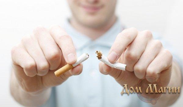 Как бросить курить с помощью заговора