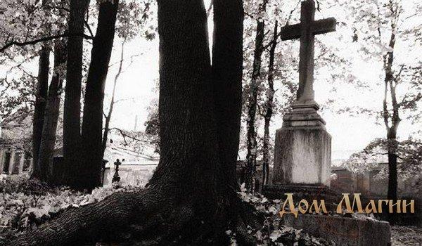 Отворот от соперницы на кладбище