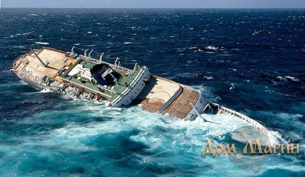 Крушения корабля - сонник