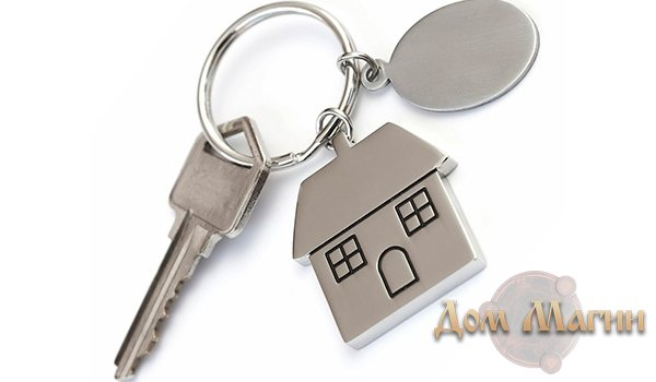 Ключи от квартиры - сонник
