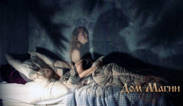 Действия с мертвецом во сне