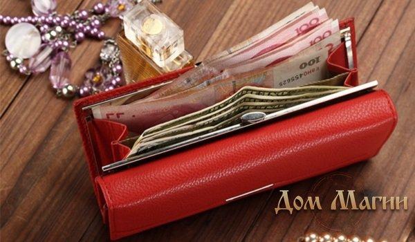 Красный кошелек во сне