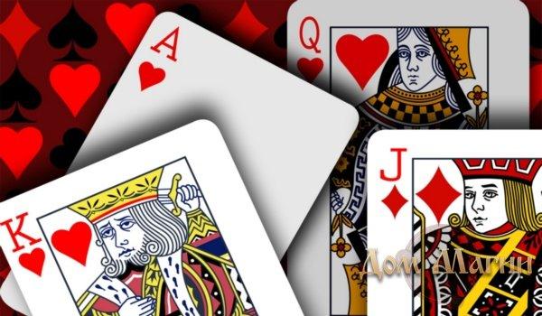 любимым сонник играть в карты с